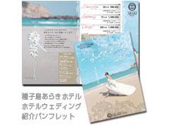 種子島あらきホテルウェディング紹介パンフレット
