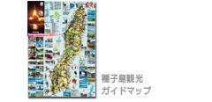 種子島観光ガイドマップ