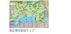 西之表市街地マップ